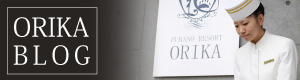 ORIKA BLOG オリカブログ