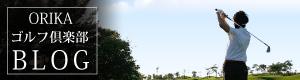 オリカゴルフ倶楽部ブログ