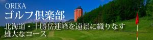 北海道十勝岳連峰を遠景に織りなす雄大なコース