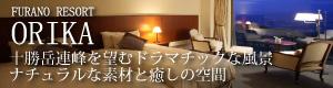 色彩の奇跡と出会えるホテル。北海道、富良野リゾートオリカ