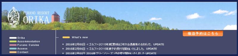 富良野リゾートオリカ 過去ブログ
