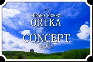 富良野リゾートオリカ コンセプト