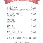 2019 レストランORIKA お子様メニュー(夕食)