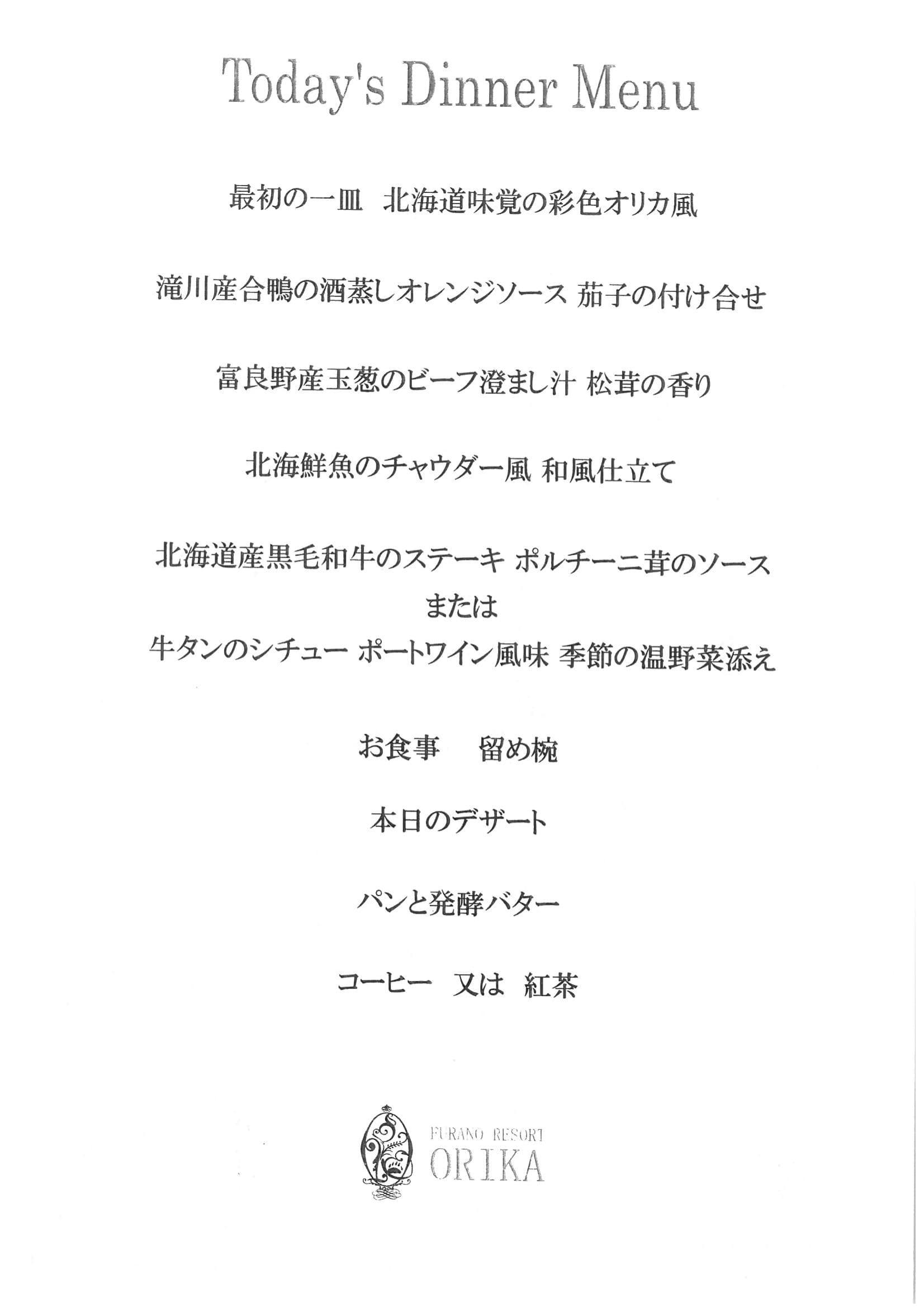 2019秋 和洋折衷コース料理メニュー