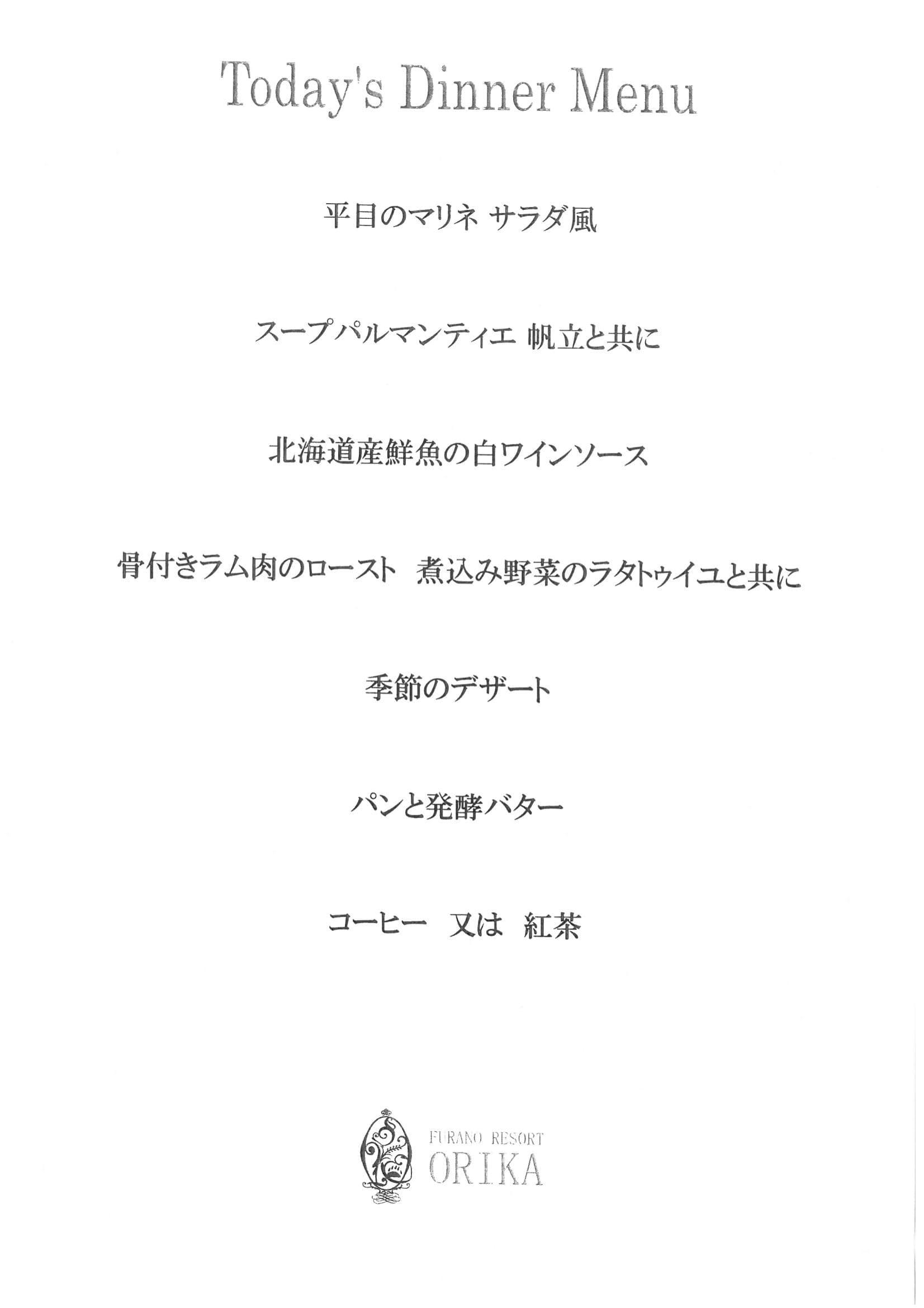 2019秋 洋食コース料理 メニュー