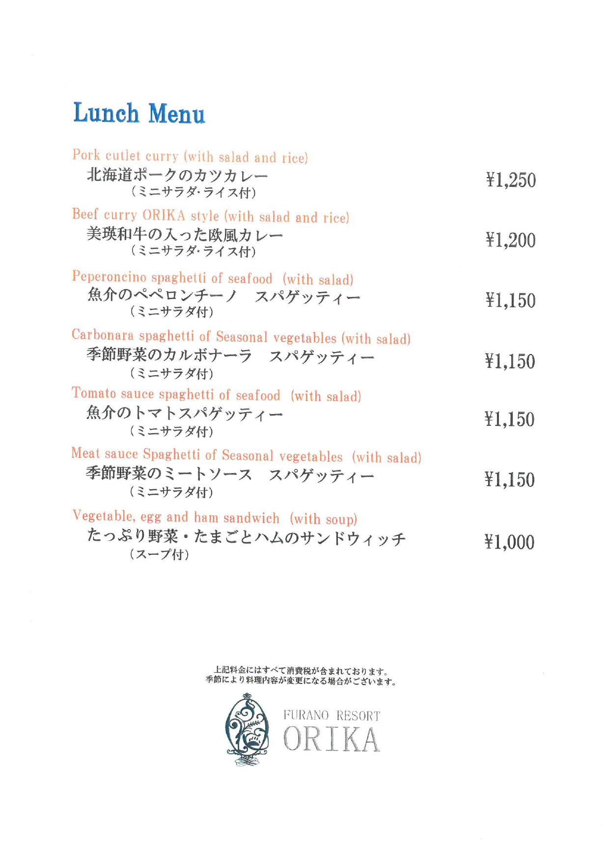2020レストランORIKA 昼食メニュー(1/4)