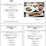 2019年 昼食メニュー(コース料理)
