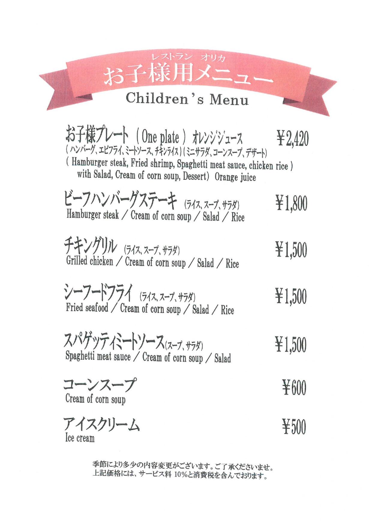 2020 レストランORIKA お子様メニュー(夕食)
