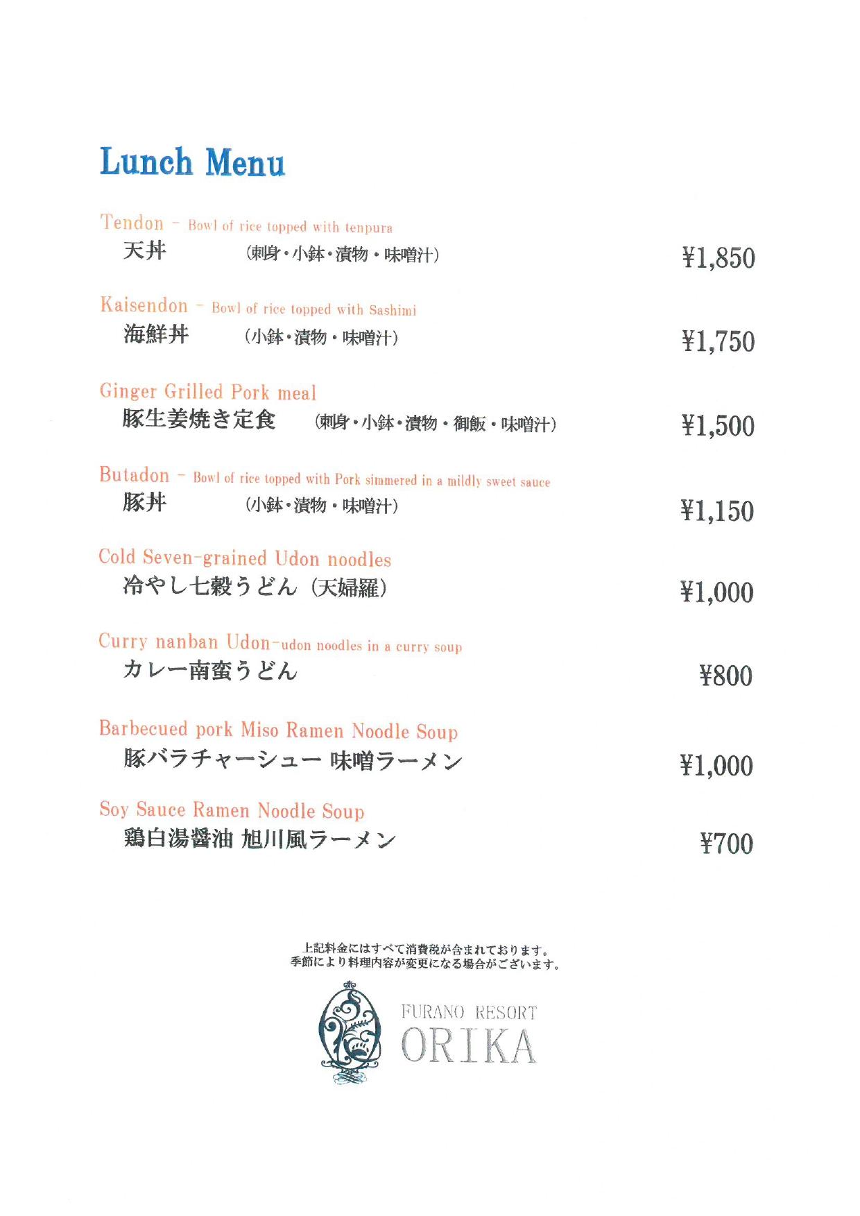 2020レストランORIKA 昼食メニュー(2/4)
